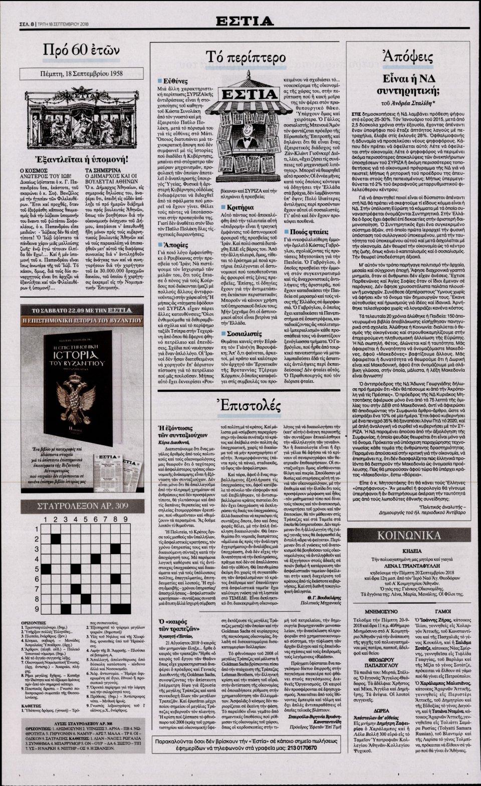 Οπισθόφυλλο Εφημερίδας - ΕΣΤΙΑ - 2018-09-18