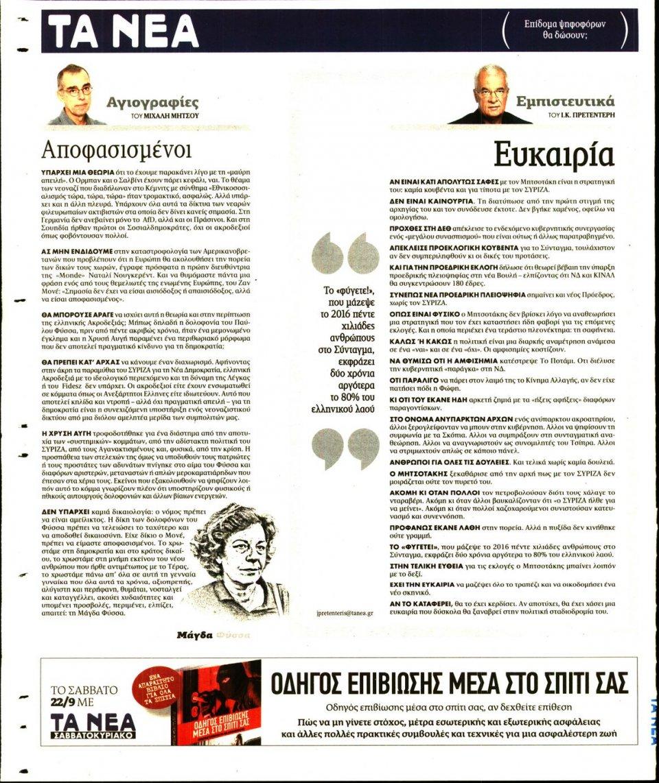 Οπισθόφυλλο Εφημερίδας - ΤΑ ΝΕΑ - 2018-09-18