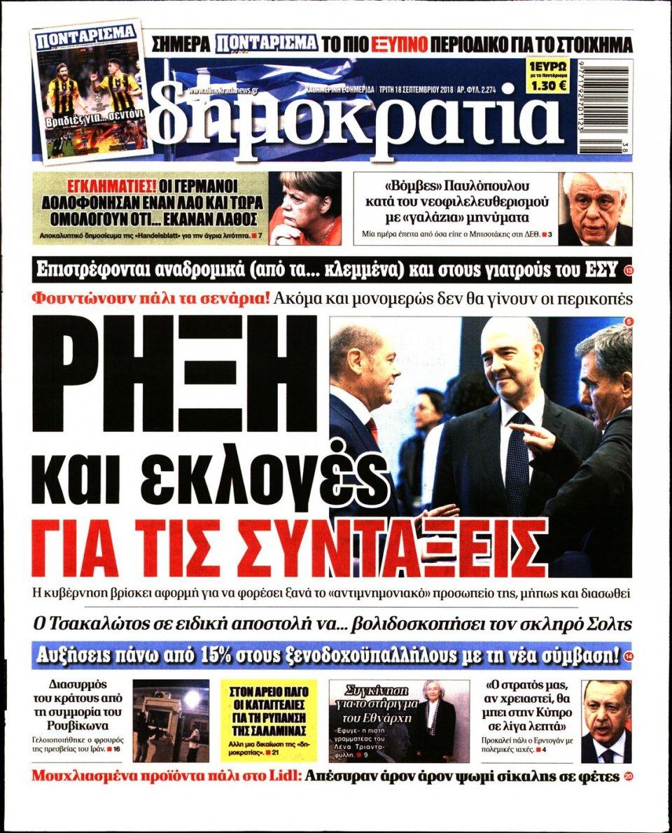 Πρωτοσέλιδο Εφημερίδας - ΔΗΜΟΚΡΑΤΙΑ - 2018-09-18