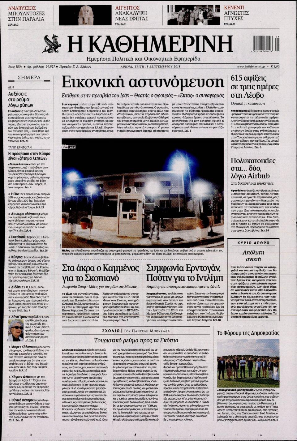 Πρωτοσέλιδο Εφημερίδας - ΚΑΘΗΜΕΡΙΝΗ - 2018-09-18