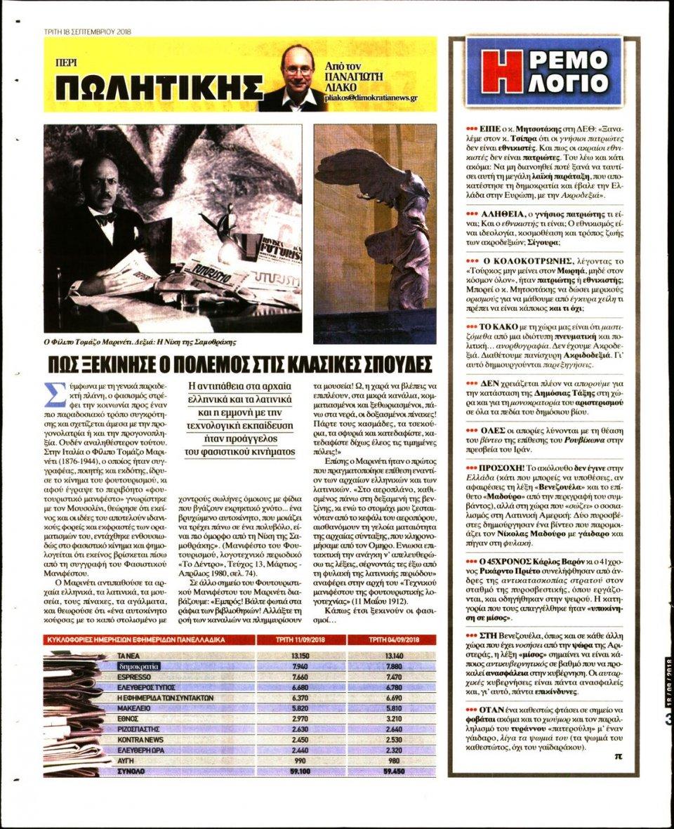 Οπισθόφυλλο Εφημερίδας - ΔΗΜΟΚΡΑΤΙΑ - 2018-09-18