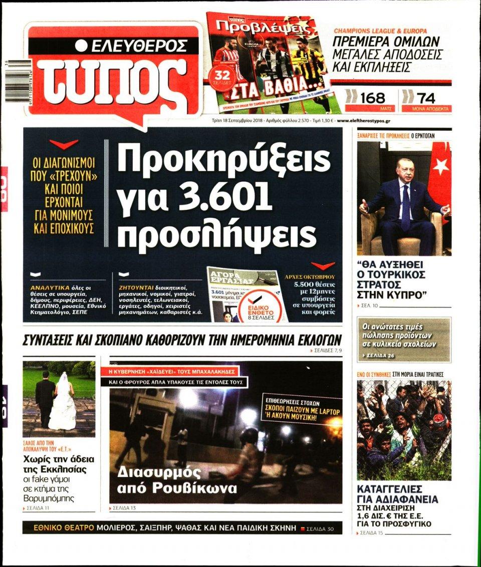 Πρωτοσέλιδο Εφημερίδας - ΕΛΕΥΘΕΡΟΣ ΤΥΠΟΣ - 2018-09-18