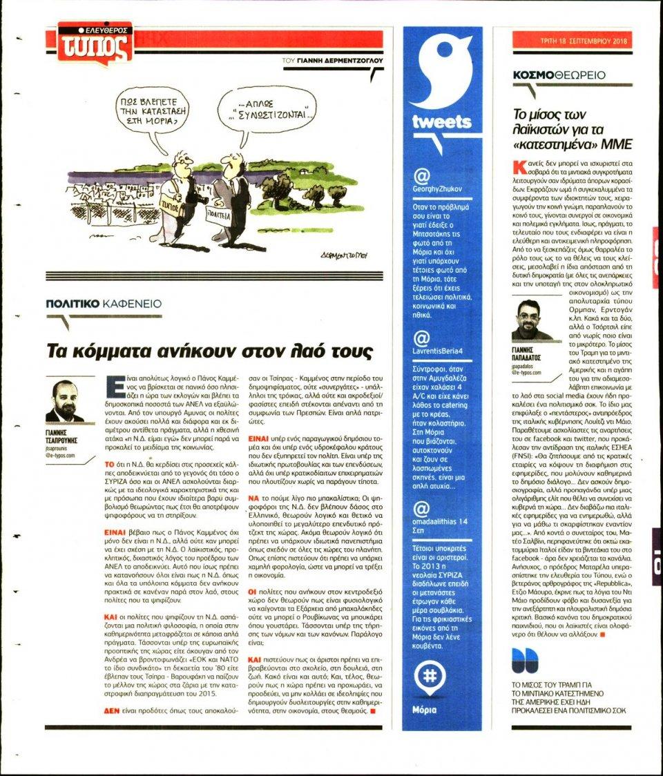 Οπισθόφυλλο Εφημερίδας - ΕΛΕΥΘΕΡΟΣ ΤΥΠΟΣ - 2018-09-18