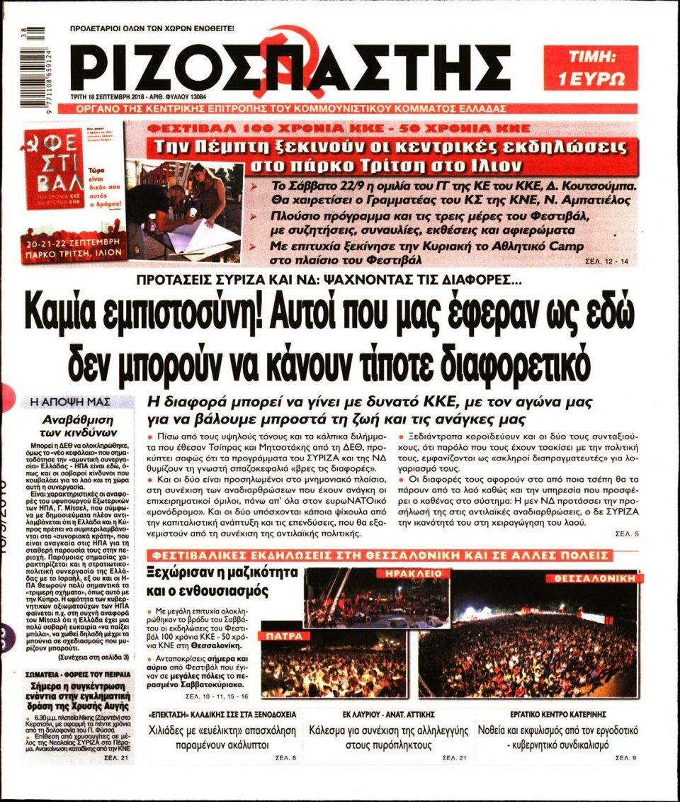 Πρωτοσέλιδο Εφημερίδας - ΡΙΖΟΣΠΑΣΤΗΣ - 2018-09-18