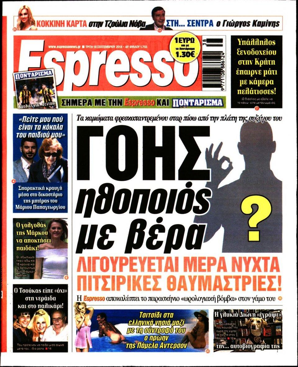Πρωτοσέλιδο Εφημερίδας - ESPRESSO - 2018-09-18