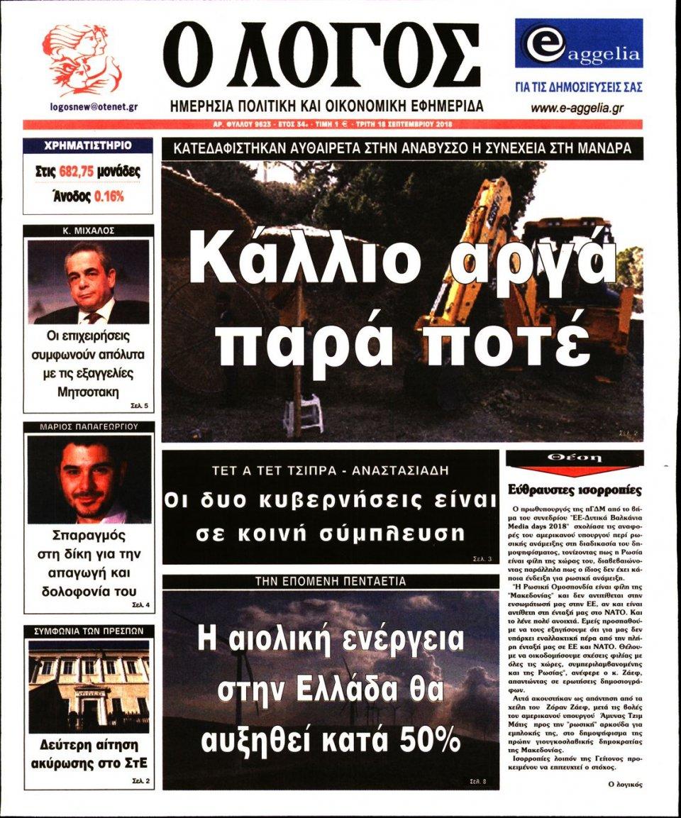 Πρωτοσέλιδο Εφημερίδας - Ο ΛΟΓΟΣ - 2018-09-18
