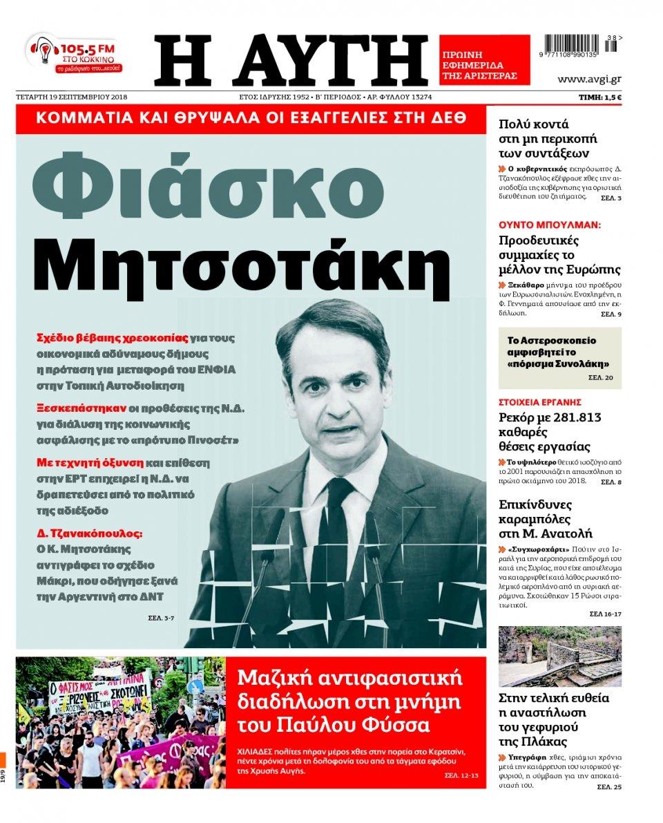 Πρωτοσέλιδο Εφημερίδας - ΑΥΓΗ - 2018-09-19