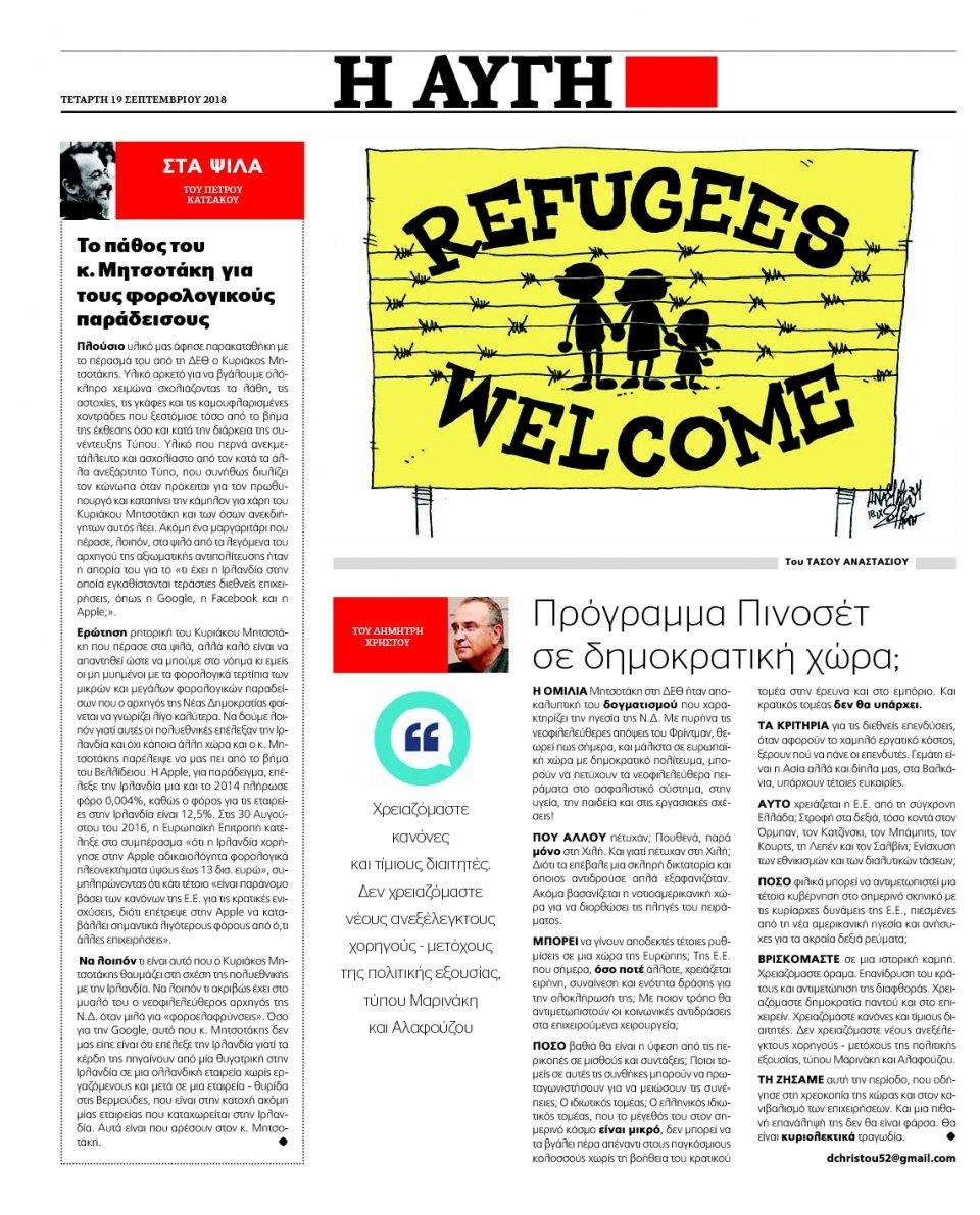 Οπισθόφυλλο Εφημερίδας - ΑΥΓΗ - 2018-09-19