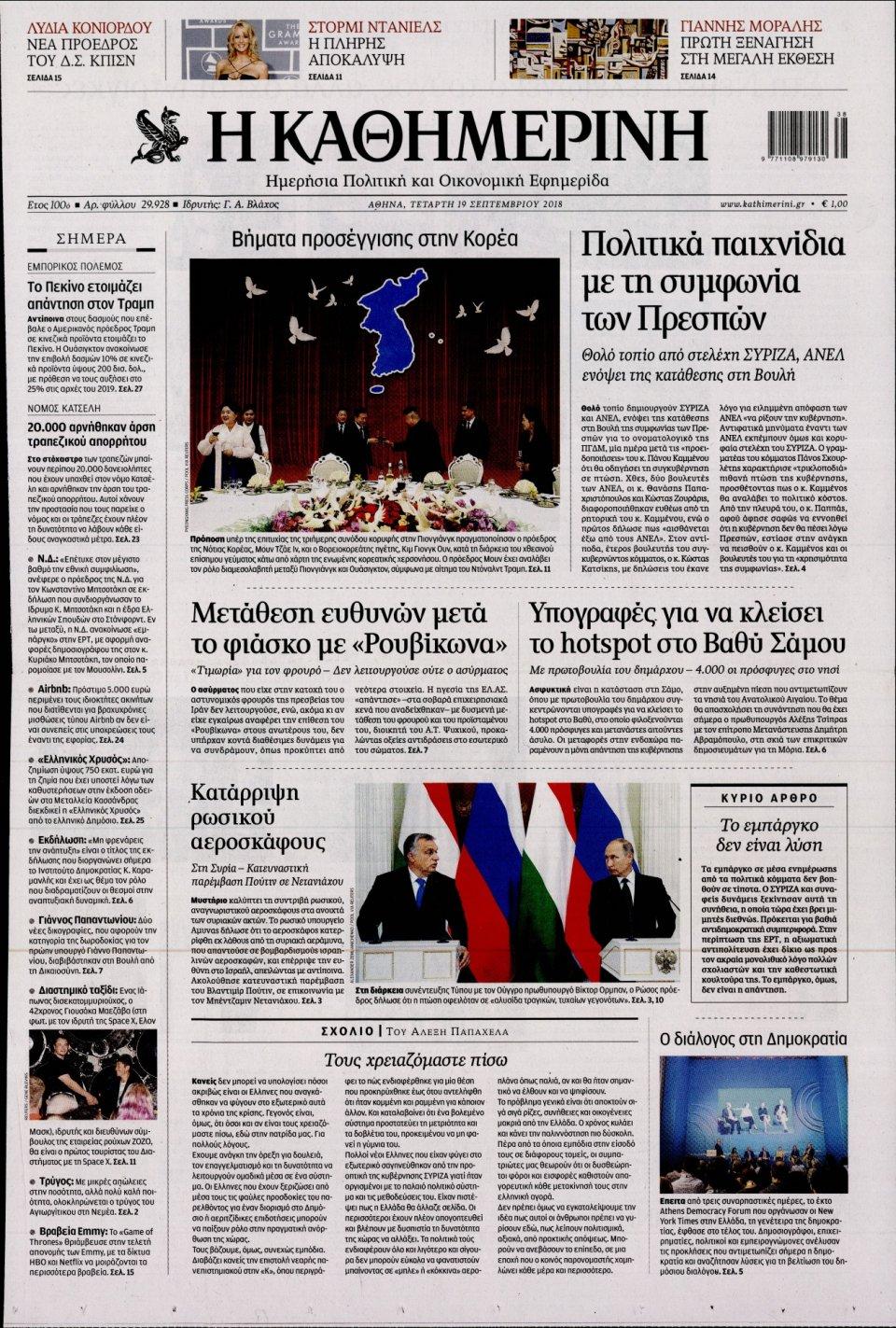 Πρωτοσέλιδο Εφημερίδας - ΚΑΘΗΜΕΡΙΝΗ - 2018-09-19