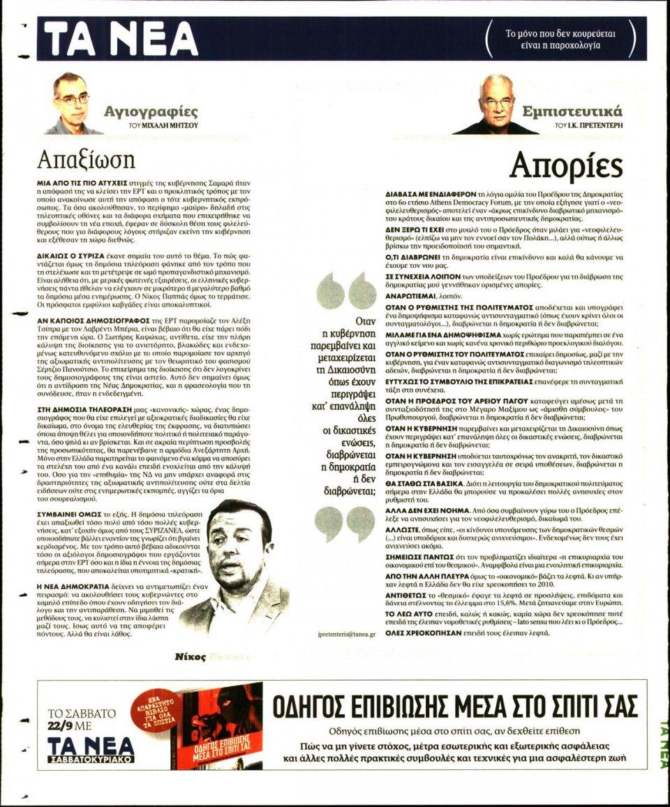 Οπισθόφυλλο Εφημερίδας - ΤΑ ΝΕΑ - 2018-09-19