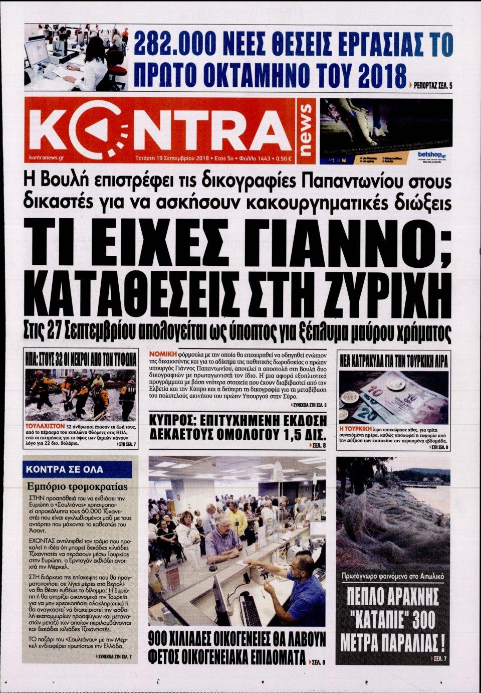 Πρωτοσέλιδο Εφημερίδας - KONTRA NEWS - 2018-09-19