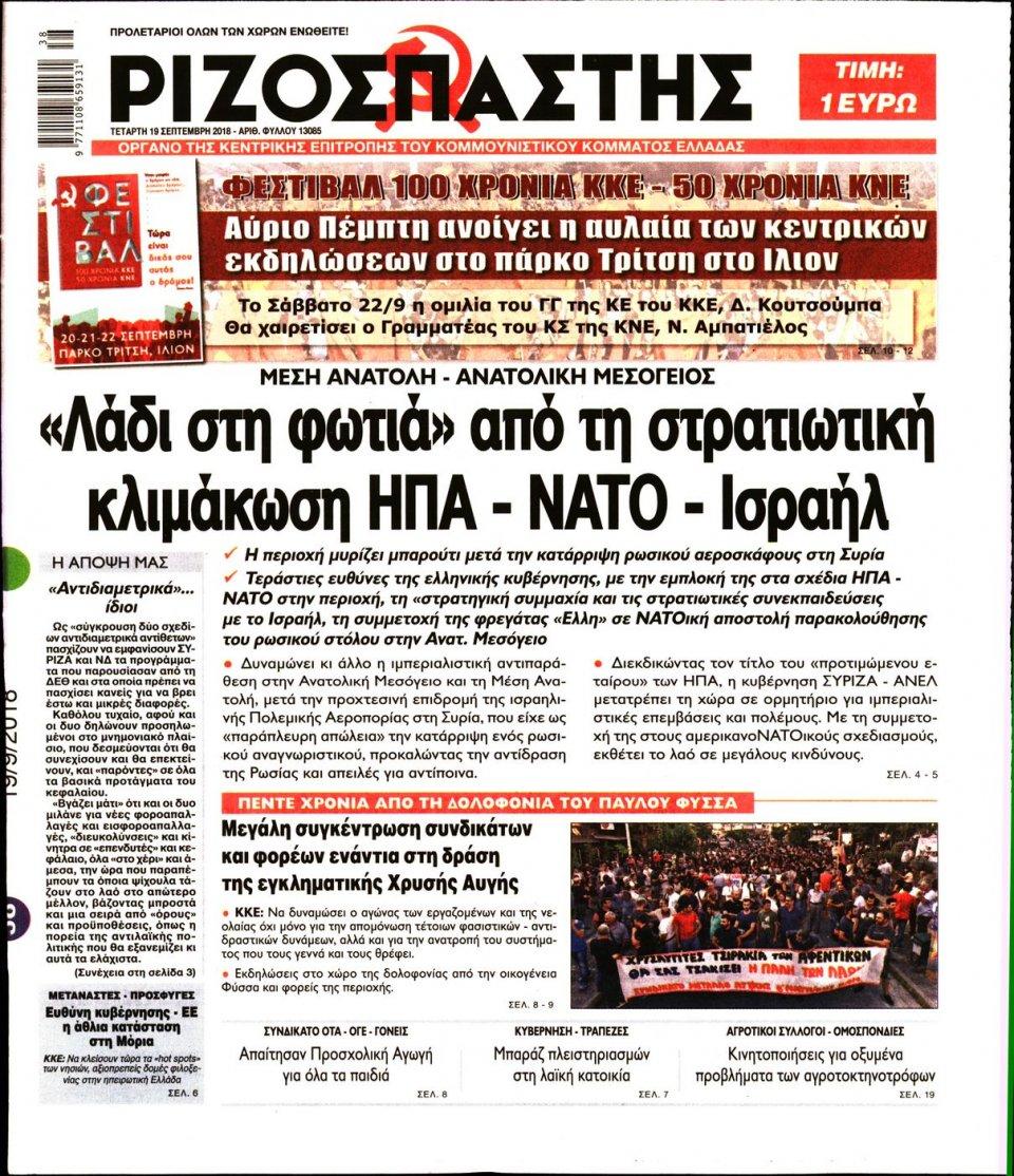 Πρωτοσέλιδο Εφημερίδας - ΡΙΖΟΣΠΑΣΤΗΣ - 2018-09-19