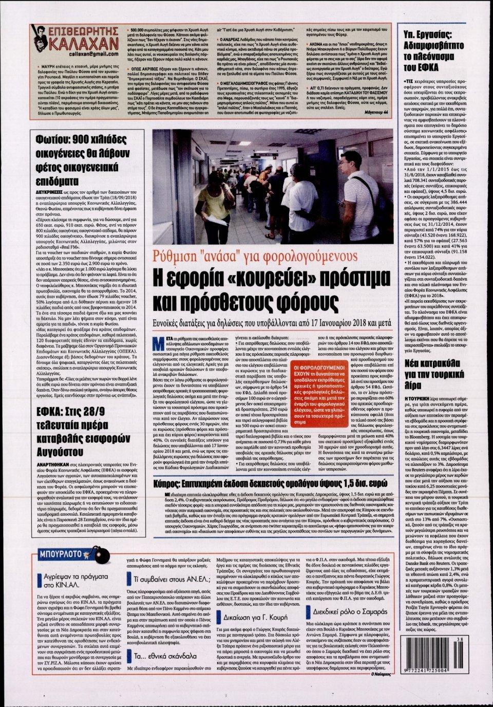 Οπισθόφυλλο Εφημερίδας - KONTRA NEWS - 2018-09-19