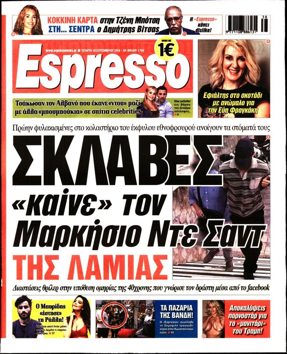 Πρωτοσέλιδο Εφημερίδας - ESPRESSO - 2018-09-19
