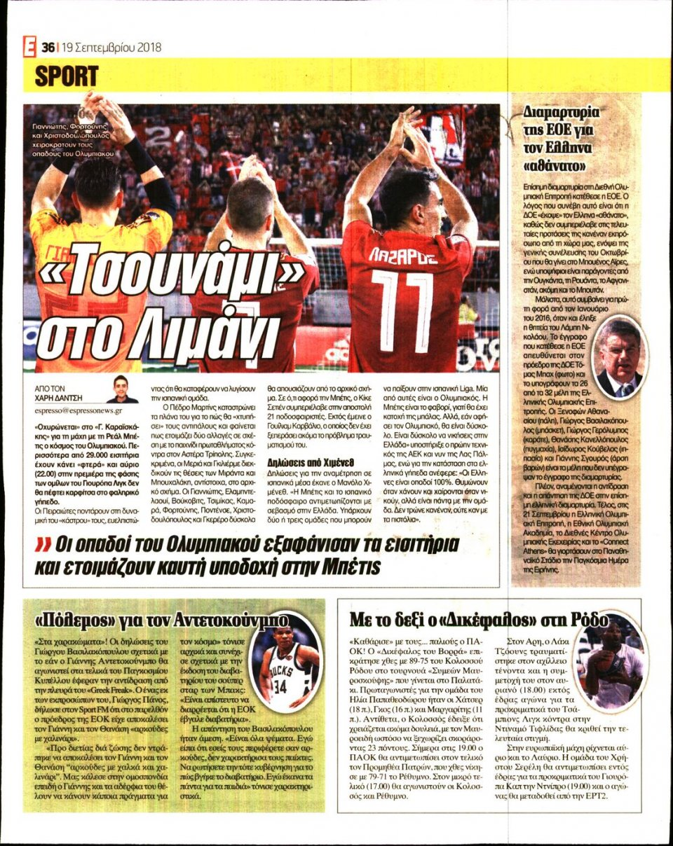 Οπισθόφυλλο Εφημερίδας - ESPRESSO - 2018-09-19