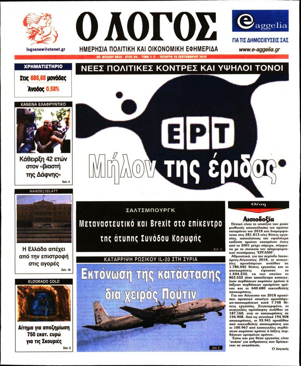 Πρωτοσέλιδο Εφημερίδας - Ο ΛΟΓΟΣ - 2018-09-19