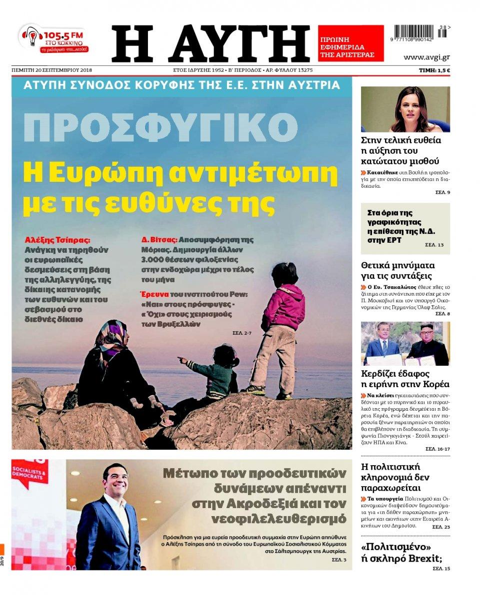 Πρωτοσέλιδο Εφημερίδας - ΑΥΓΗ - 2018-09-20