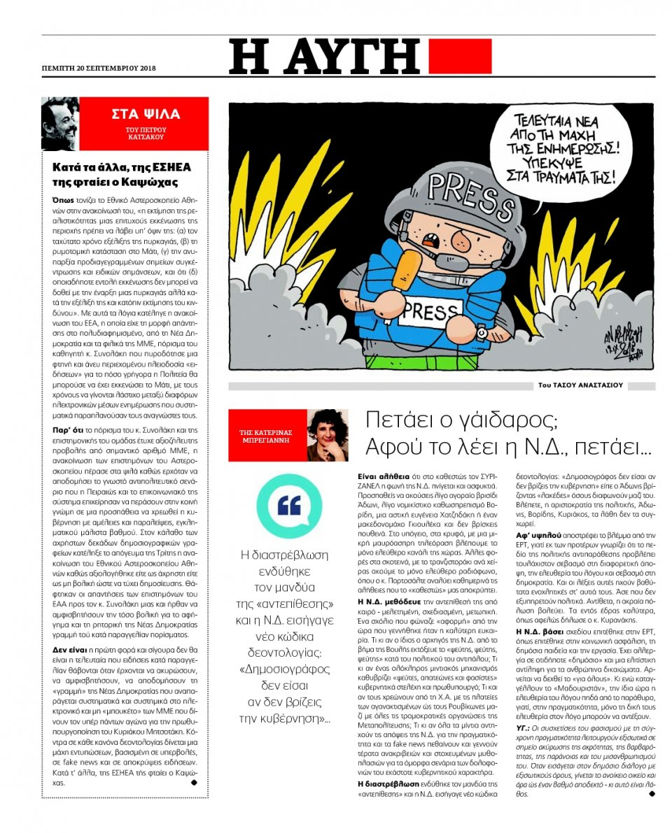 Οπισθόφυλλο Εφημερίδας - ΑΥΓΗ - 2018-09-20