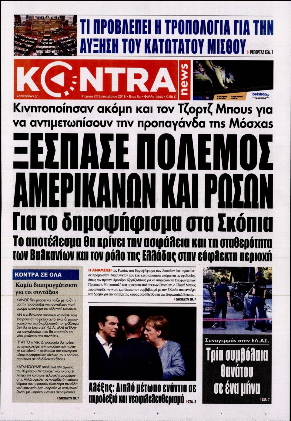 Πρωτοσέλιδο Εφημερίδας - KONTRA NEWS - 2018-09-20