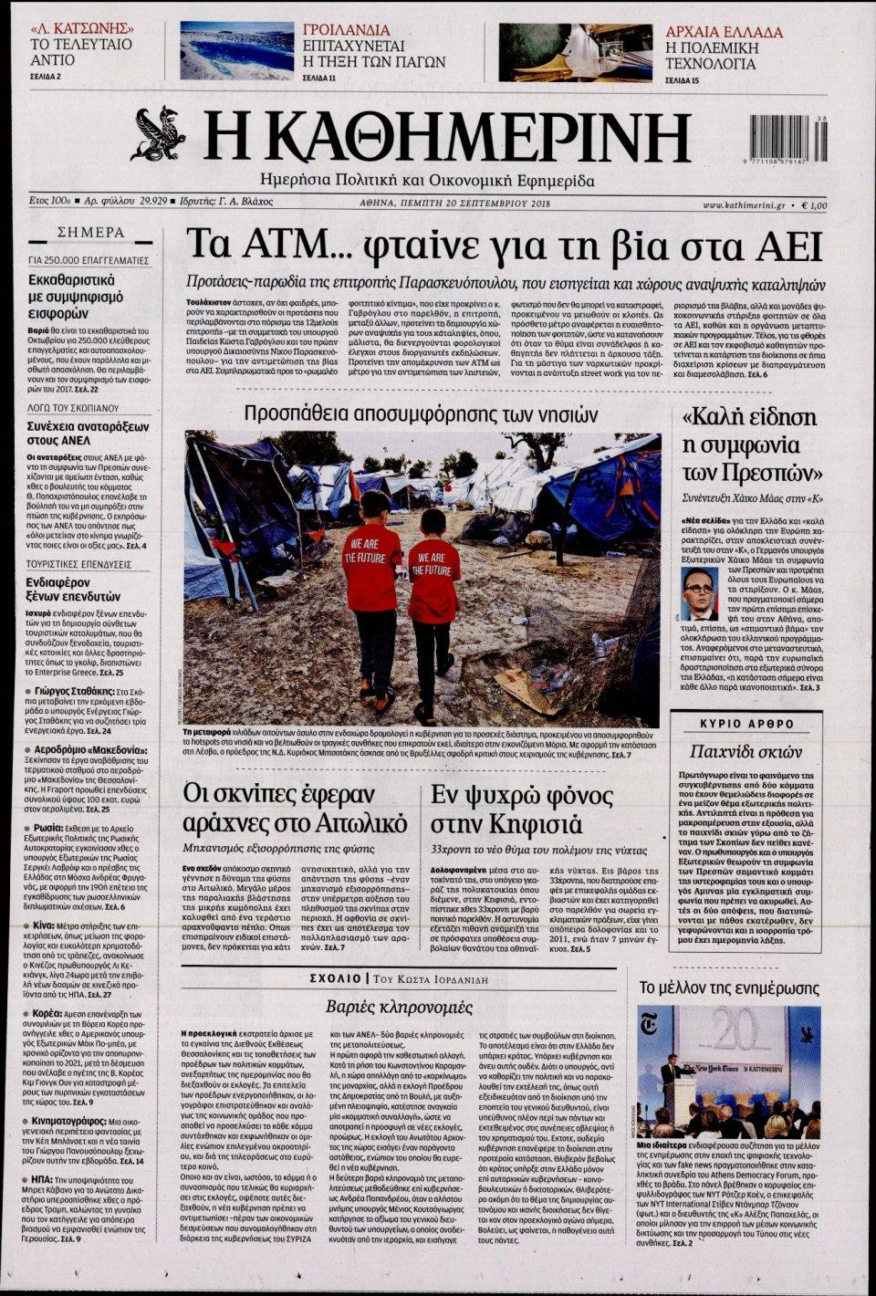 Πρωτοσέλιδο Εφημερίδας - ΚΑΘΗΜΕΡΙΝΗ - 2018-09-20