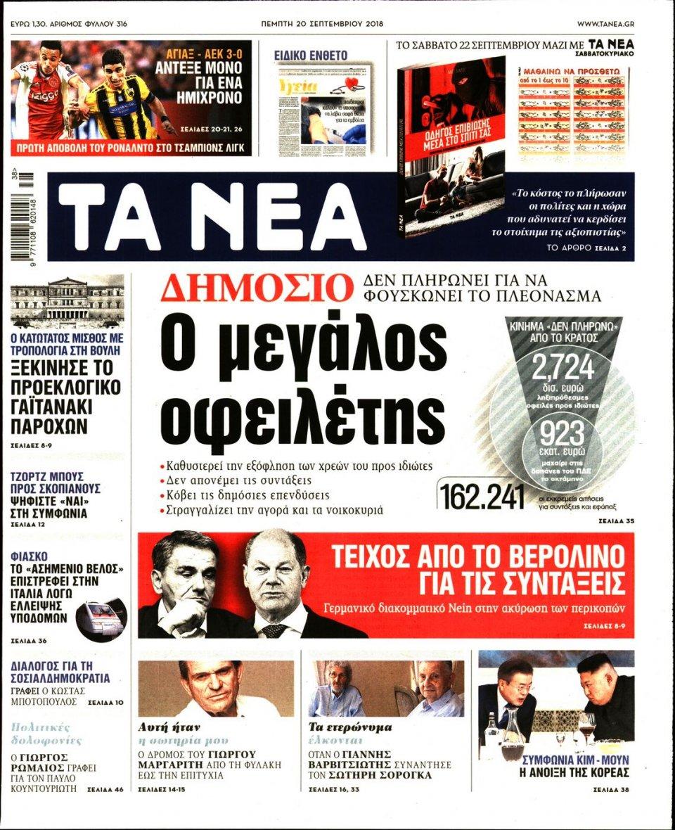 Πρωτοσέλιδο Εφημερίδας - ΤΑ ΝΕΑ - 2018-09-20