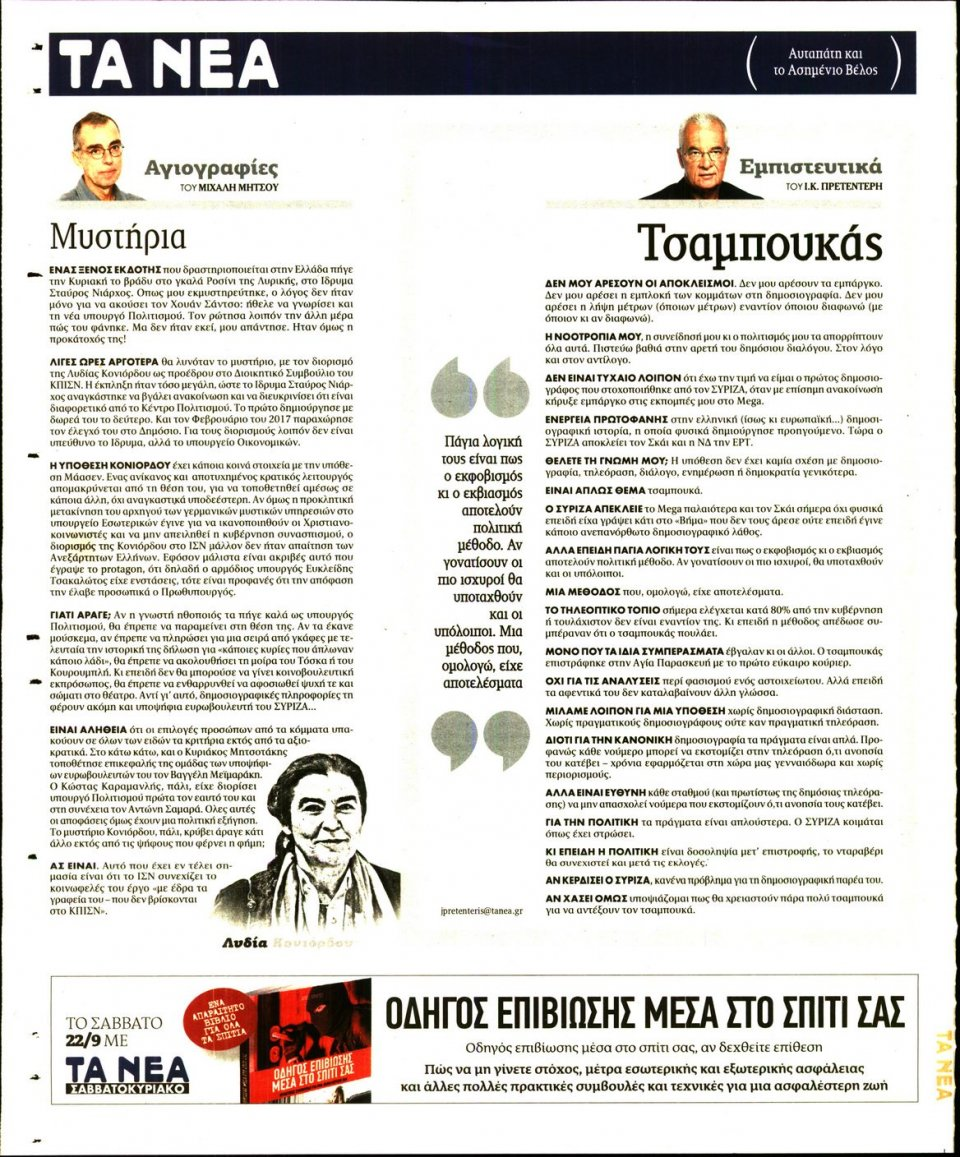 Οπισθόφυλλο Εφημερίδας - ΤΑ ΝΕΑ - 2018-09-20