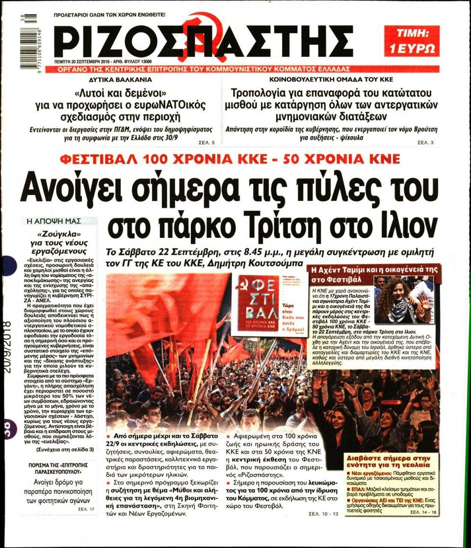 Πρωτοσέλιδο Εφημερίδας - ΡΙΖΟΣΠΑΣΤΗΣ - 2018-09-20