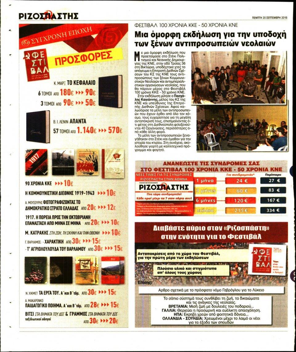 Οπισθόφυλλο Εφημερίδας - ΡΙΖΟΣΠΑΣΤΗΣ - 2018-09-20