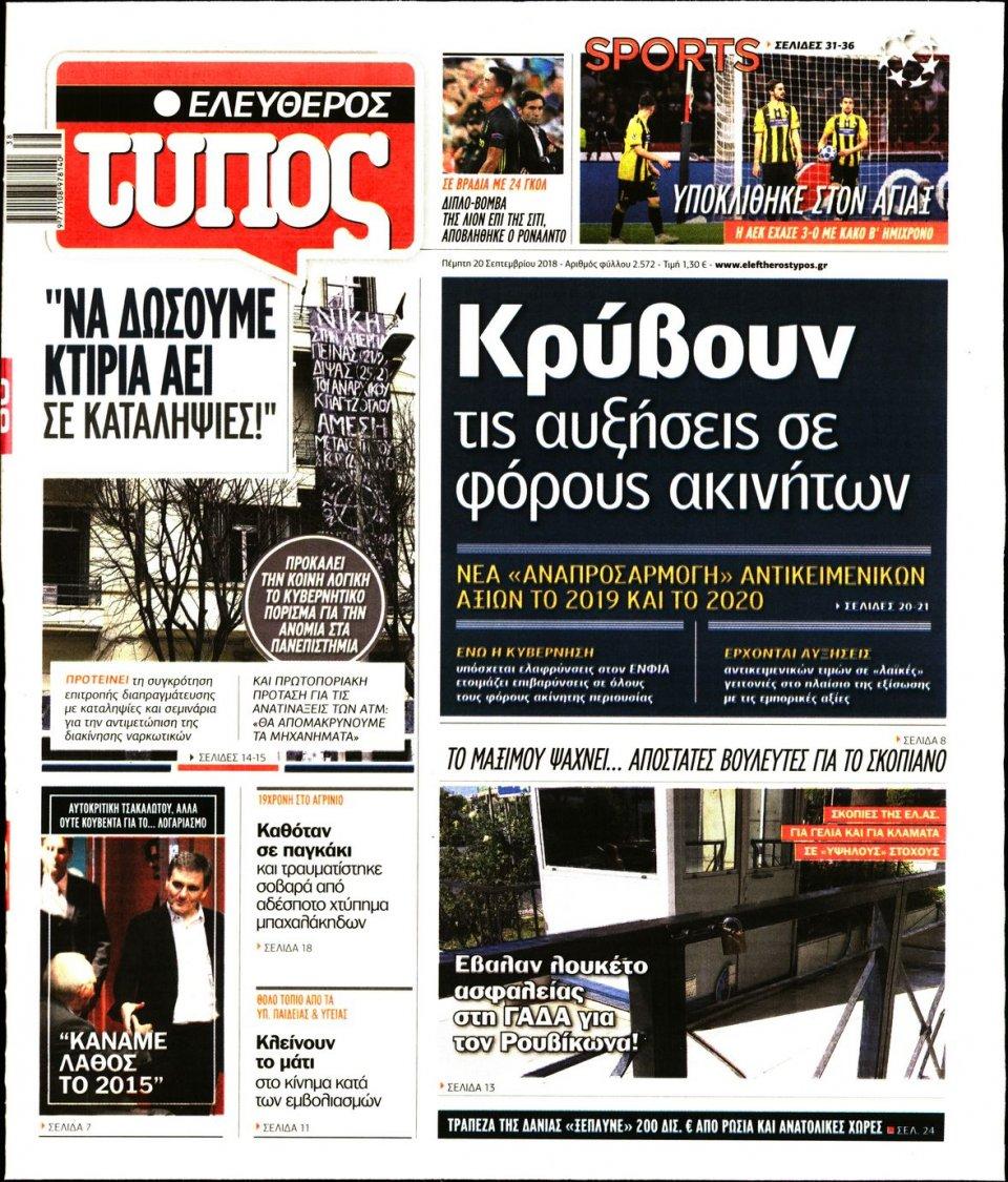 Πρωτοσέλιδο Εφημερίδας - ΕΛΕΥΘΕΡΟΣ ΤΥΠΟΣ - 2018-09-20
