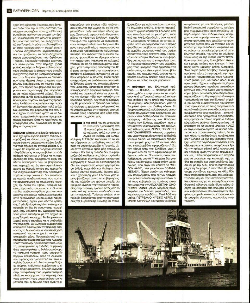 Οπισθόφυλλο Εφημερίδας - ΕΛΕΥΘΕΡΗ ΩΡΑ - 2018-09-20
