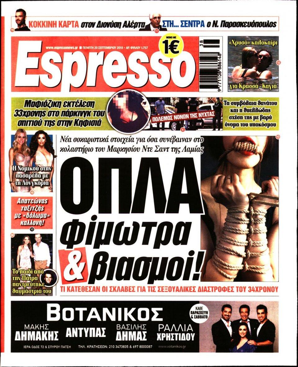 Πρωτοσέλιδο Εφημερίδας - ESPRESSO - 2018-09-20