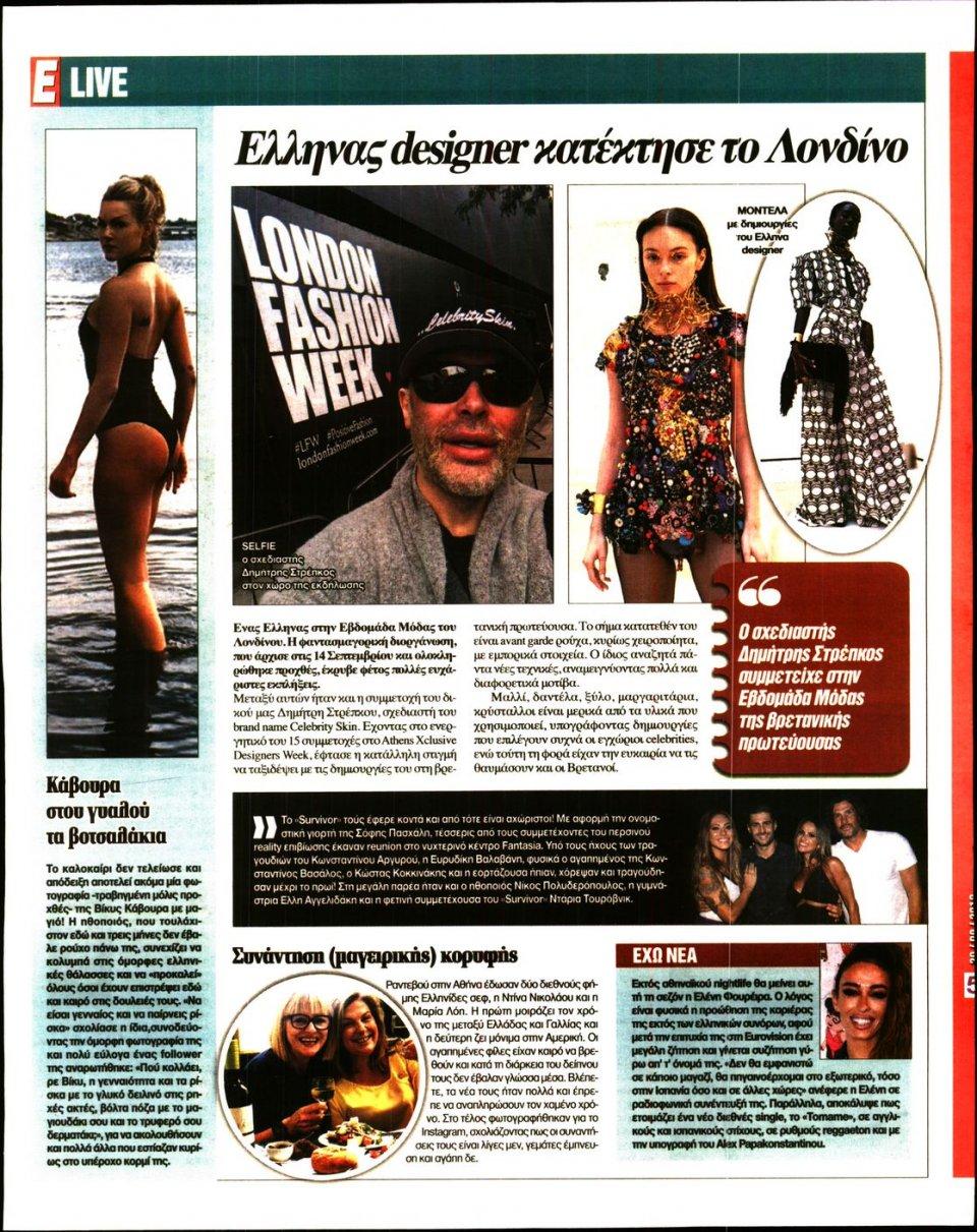 Οπισθόφυλλο Εφημερίδας - ESPRESSO - 2018-09-20