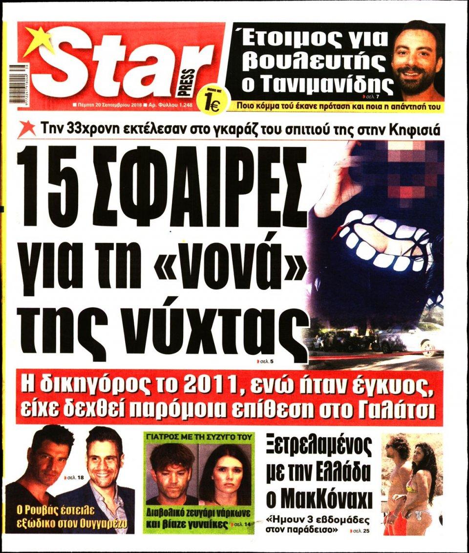 Πρωτοσέλιδο Εφημερίδας - STAR PRESS   - 2018-09-20