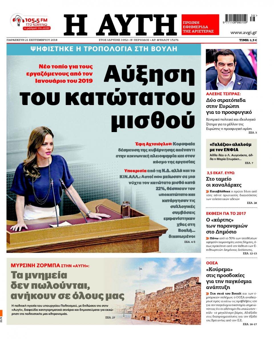 Πρωτοσέλιδο Εφημερίδας - ΑΥΓΗ - 2018-09-21