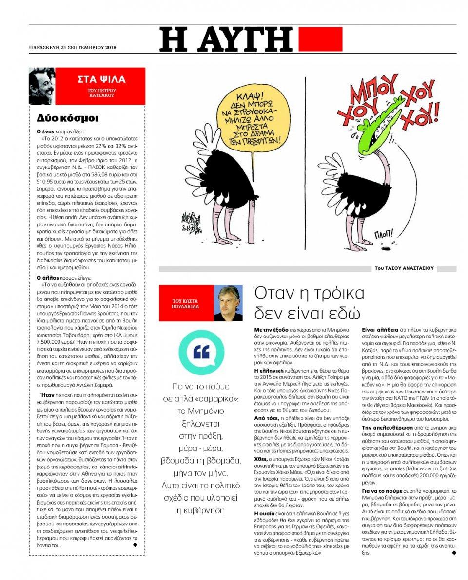 Οπισθόφυλλο Εφημερίδας - ΑΥΓΗ - 2018-09-21