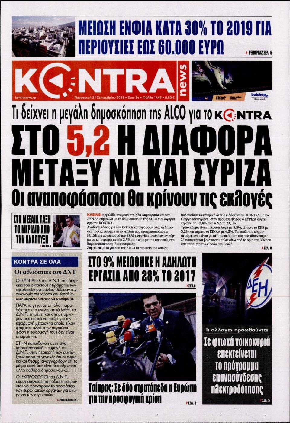 Πρωτοσέλιδο Εφημερίδας - KONTRA NEWS - 2018-09-21