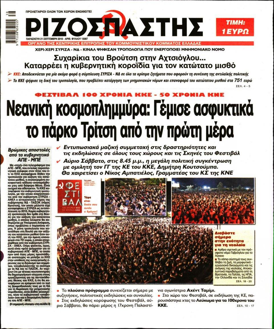 Πρωτοσέλιδο Εφημερίδας - ΡΙΖΟΣΠΑΣΤΗΣ - 2018-09-21