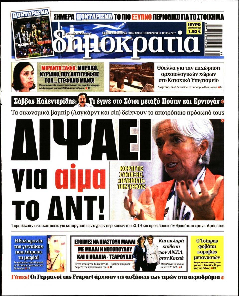 Πρωτοσέλιδο Εφημερίδας - ΔΗΜΟΚΡΑΤΙΑ - 2018-09-21