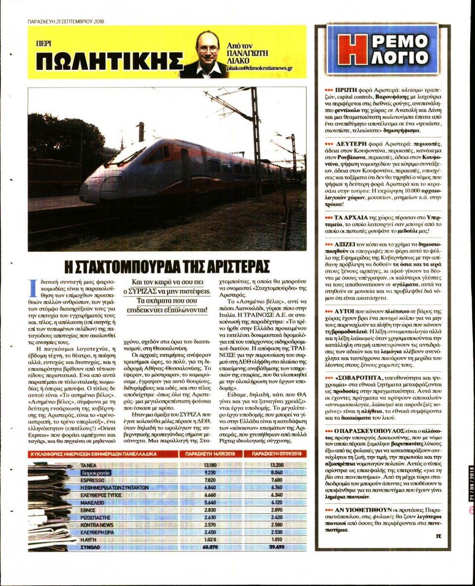 Οπισθόφυλλο Εφημερίδας - ΔΗΜΟΚΡΑΤΙΑ - 2018-09-21