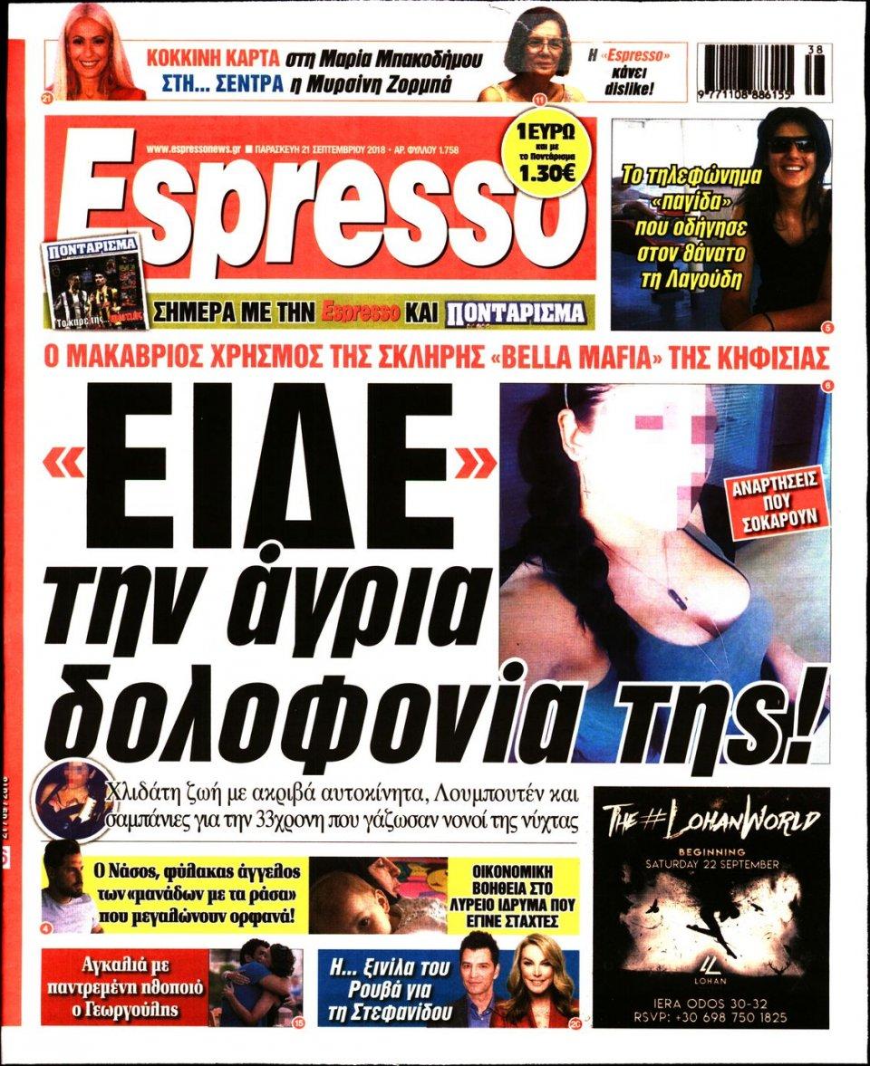 Πρωτοσέλιδο Εφημερίδας - ESPRESSO - 2018-09-21