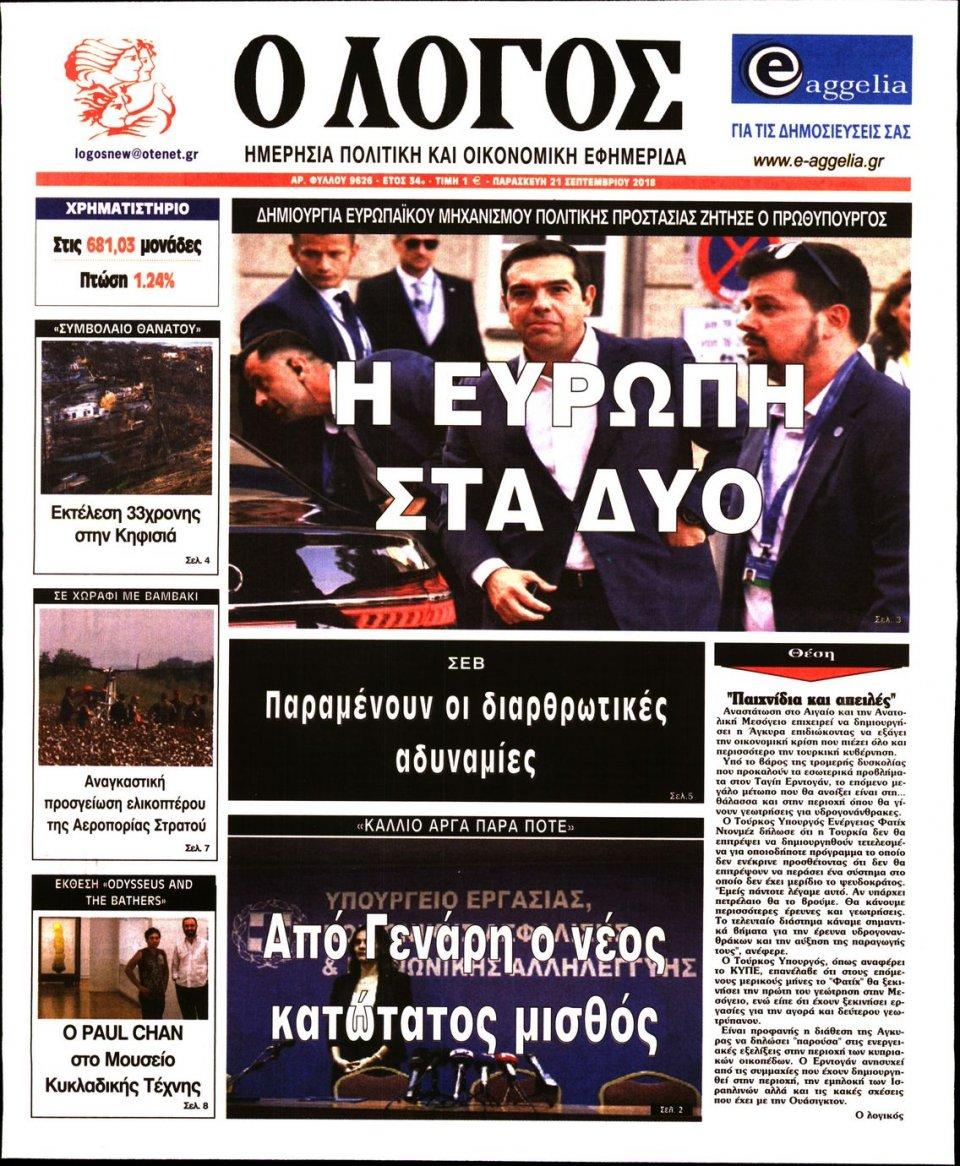 Πρωτοσέλιδο Εφημερίδας - Ο ΛΟΓΟΣ - 2018-09-21