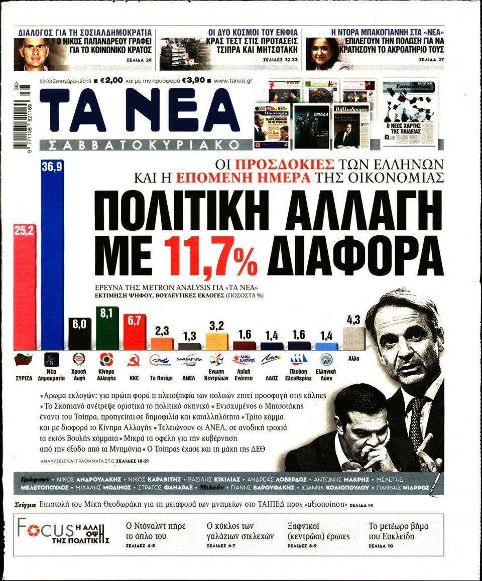 Πρωτοσέλιδο Εφημερίδας - ΤΑ ΝΕΑ - 2018-09-22