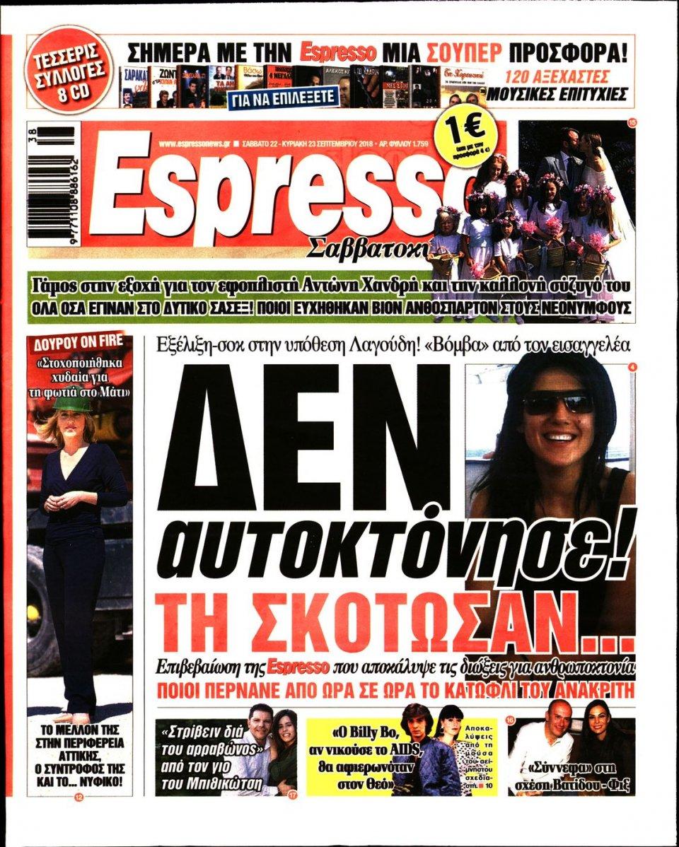 Πρωτοσέλιδο Εφημερίδας - ESPRESSO - 2018-09-22
