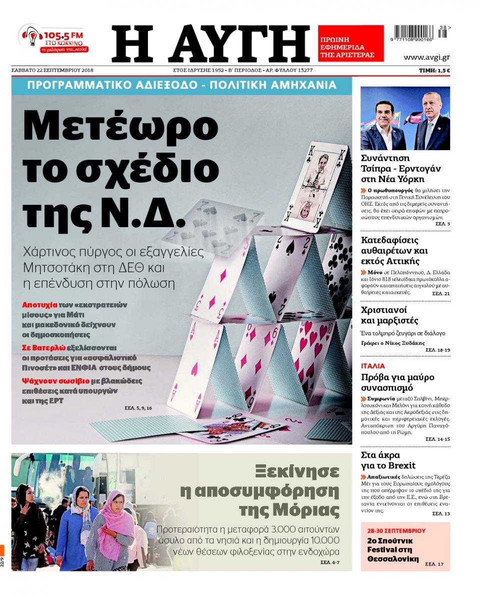 Πρωτοσέλιδο Εφημερίδας - ΑΥΓΗ - 2018-09-22