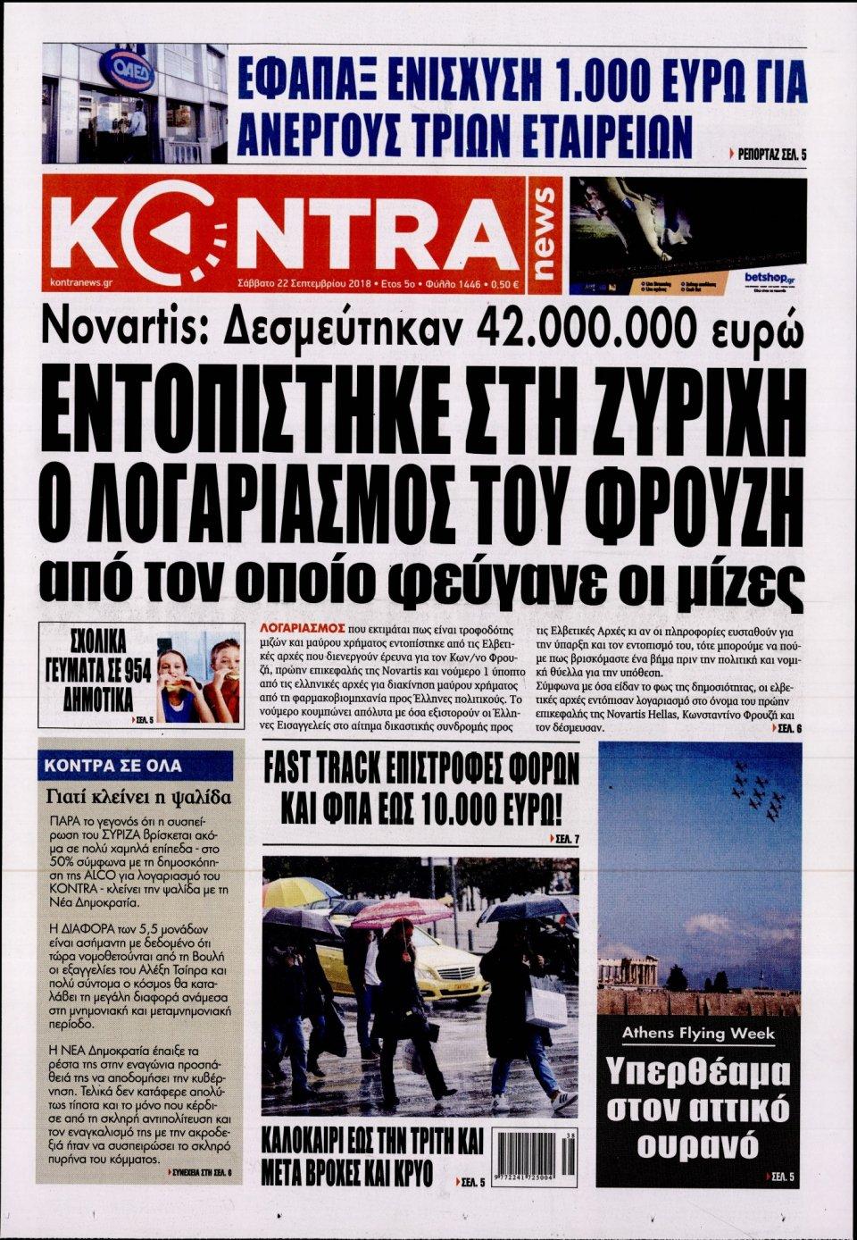 Πρωτοσέλιδο Εφημερίδας - KONTRA NEWS - 2018-09-22
