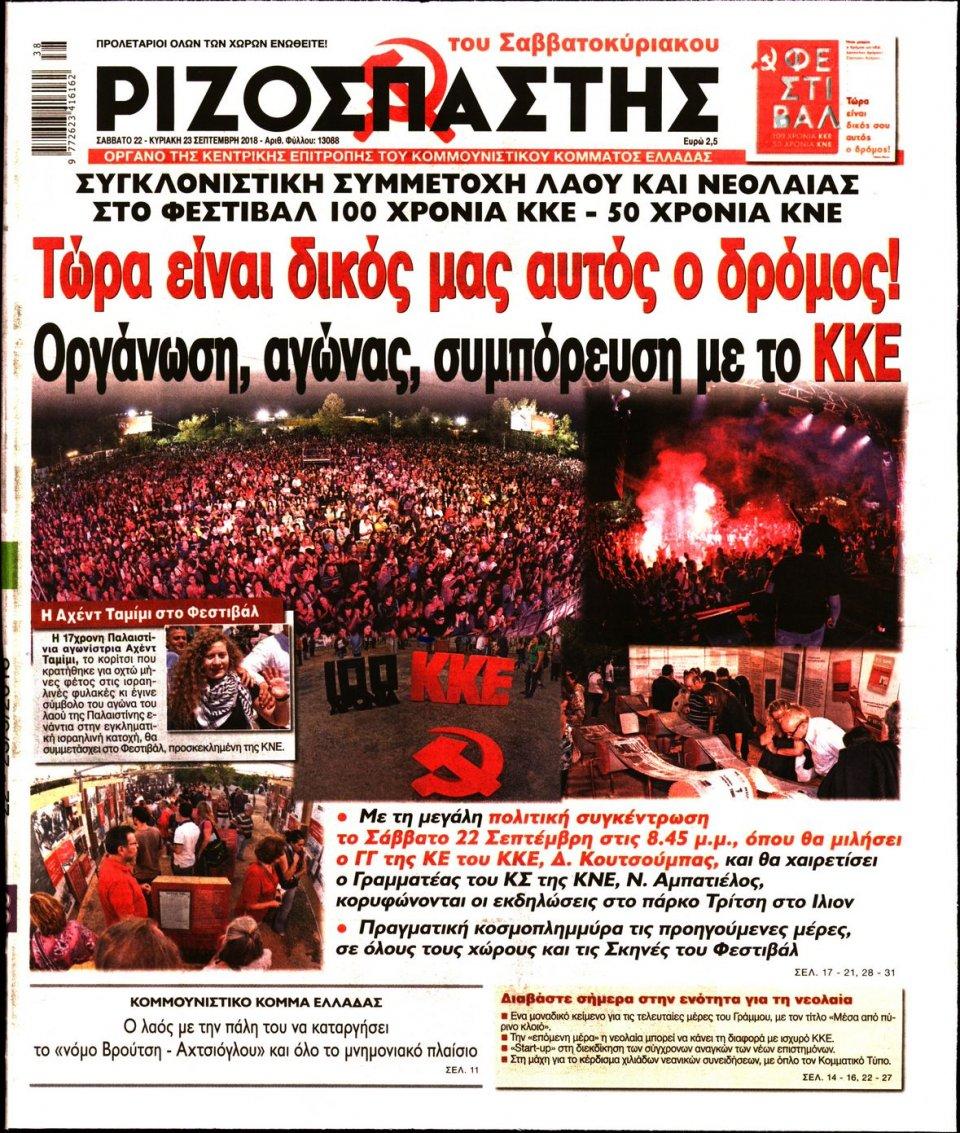 Πρωτοσέλιδο Εφημερίδας - ΡΙΖΟΣΠΑΣΤΗΣ - 2018-09-22