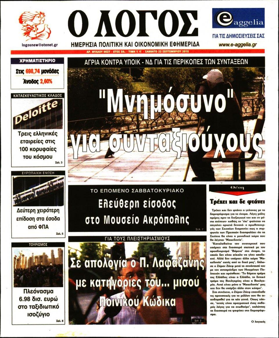 Πρωτοσέλιδο Εφημερίδας - Ο ΛΟΓΟΣ - 2018-09-22