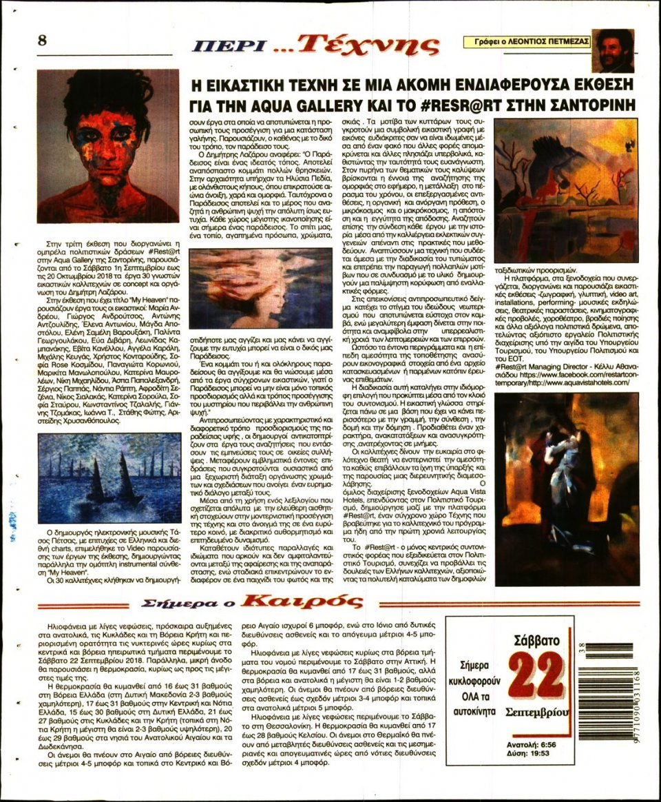 Οπισθόφυλλο Εφημερίδας - Ο ΛΟΓΟΣ - 2018-09-22