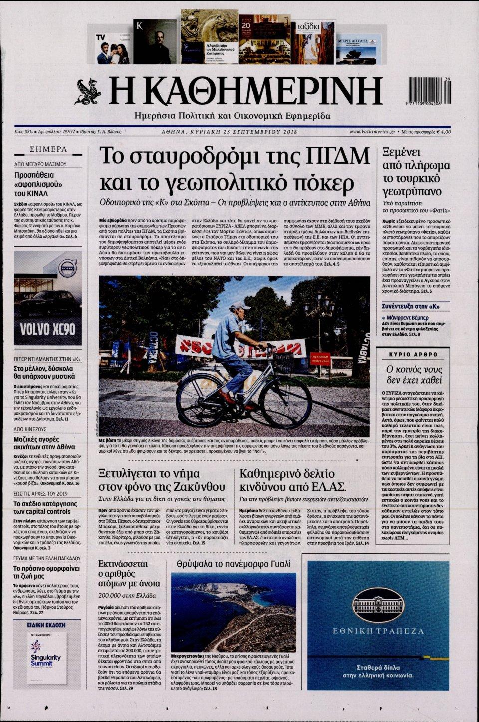 Πρωτοσέλιδο Εφημερίδας - ΚΑΘΗΜΕΡΙΝΗ  ΚΥΡΙΑΚΗΣ - 2018-09-23