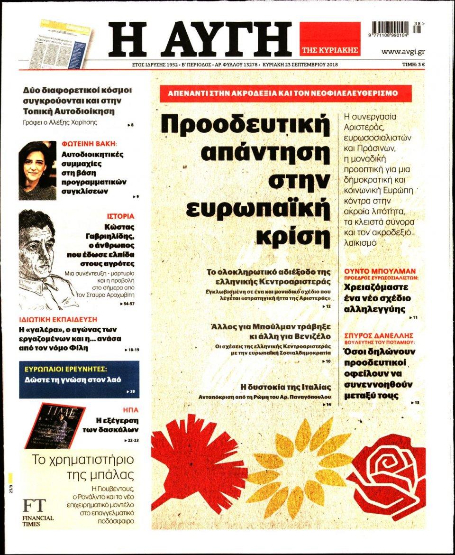 Πρωτοσέλιδο Εφημερίδας - ΑΥΓΗ ΤΗΣ ΚΥΡΙΑΚΗΣ - 2018-09-23